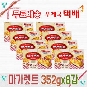 [롯데제과] 무배) 대용량 마가렛트 오리지널 352gx8갑