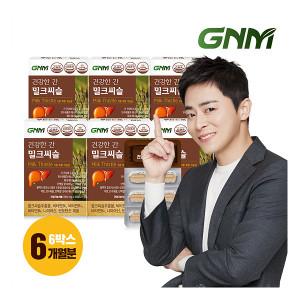 [GNM자연의품격] GNM자연의품격  건강한 간 밀크씨슬 실리마린 6박스 (총 6개월분) / 조정석밀크씨슬