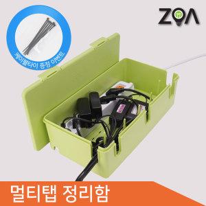 멀티탭정리함 전선정리함 멀티탭 전선 정리 애플그린