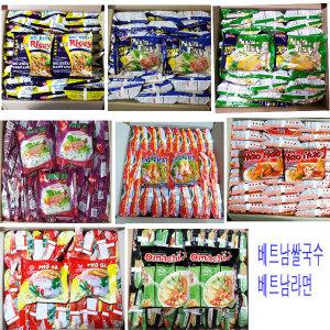 베트남라면/베트남쌀국수/쌀국수 도소매