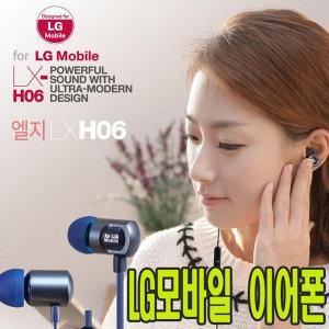[LG모바일] LG정품 G6 V20 가성비좋은 핸드폰 이어폰 칼국수