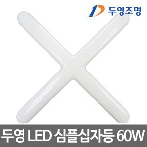 [두영] 국산 LED십자등  LED트윈등  LED등기구 LED등 형광등