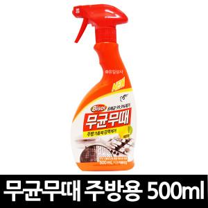 [무균무때] 무균무때 스프레이 주방용 500ml/찌든때 살균 세제