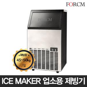 [포시엠] 포시엠 CM-50F/업소용제빙기/일50K/얼음/카페/매장/PM
