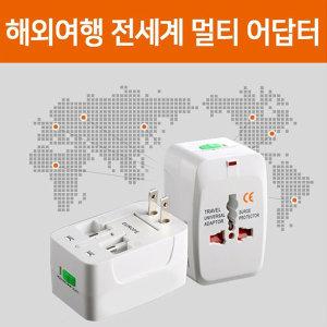 당일출고) 여행용 멀티 어댑터/USB/해외여행/아답터/플러그