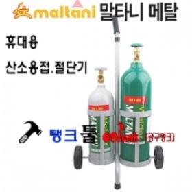 G마켓 - 산소용접기 산소용접기세트 산소탱크 LPG탱크 운반카트 ...