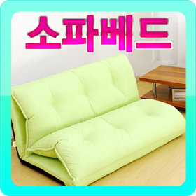 G마켓 - {강력추천정품}소파+침대 겸용(라꾸라꾸)미니소파