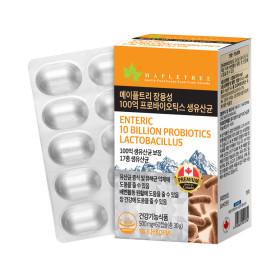 MAPLETREE无添加安全健康助肠乳酸菌胶囊60粒/2个月