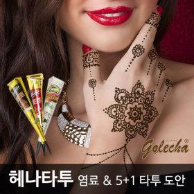 Gmarket Golecha Henna Tattoo Stencil
