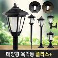 넷타운  태양광 정원등/야외등/벽등/태양열전등