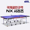 무료배송/특가판매/국제규격탁구대/고정/이동식풀세트