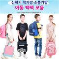 신상품/아동 신학기가방 학생가방 초등학생 백팩 휠팩