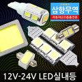 삼항ㅁ최저가ㅁ5050 3칩 12V-24V LED실내등/독서/번호판/트렁크/미등/도어/화장/T10/28mm/31mm/36mm/LED바