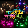 LED 재롱잔치 피켓용전구 / 건전지용 / 피켓조명