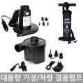 고용량 에어펌프 발펌프 손펌프 겸용펌프 물놀이용품
