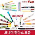 모나미/유성/매직/네임펜/보드마카/형광/색연필/볼펜