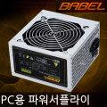 핫팩증정/파워서플라이 500W 600W ATX TFX 컴퓨터파워