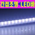 LED바 슬림LED바 스틱형LED바 인테리어LED바 12V전용 1M사이즈 튼튼한 디자인 LED63발 가득 LED조명 줄LED
