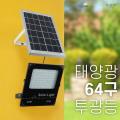 64구 투광기 태양광 정원등 투광등 태양열 투시등