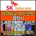 SKT 삼성 스마트폰특가 요금제자유 사은품30가지지급