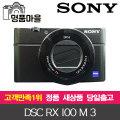 소니 DSC RX100 M3 새상품 100M3 정품 명품마을