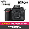 명품 정품 니콘 D750 + 사은품 DSLR