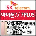 SKT 아이폰7 / 7PLUS 온라인특가 요금제자유 사은품