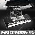 추가구성포함 디지털피아노6종 61건반 전자키보드