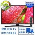 인증점 T28E310 28인치 삼성TV 소형 LED HDTV 티비 TV
