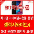 SK직영특가폰/갤럭시A8 2016/당일발송/최고혜택제공