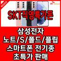 SK직영특가폰/J3/S7/엣지/A8/A7/A5/J5/최고혜택제공