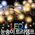 LED 눈송이 트리램프 50구 / LED 보송이 / 트리전구