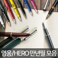 영웅 HERO 고급 만년필 모음전 도금닙 컨버터 제공