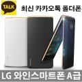 2016효도폰1위 와인스마트 카카오톡 스마트폰 중고폰