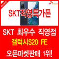 SK직영특가폰/갤럭시S7/당일발송/최고혜택제공
