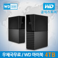2017_신제품_우체국무료특송 WD My Book 4TB 외장하드