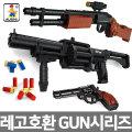 레고호환 블럭 오시니 Gun 시리즈 모음전/권총/저격총