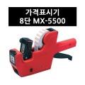 (9767040) 가격표시기 8단 MX-5500