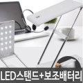 이노젠 충전식 LED스탠드 겸용 보조배터리 LPS-4000