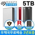 +사은품이벤트+정품 Backup Plus SRS 5TB 외장하드