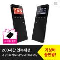 200시간 재생 HI-FI mp3/녹음/이북/라디오/내장스피커