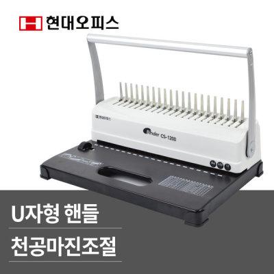 3종택 링제본기 CS-1002 12매천공 사은품 링+표지증정 상품이미지