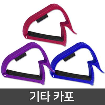 기타카포/ 원터치 / 피크/튜닝/어쿠스틱/조율기 상품이미지