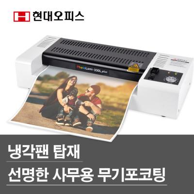 3종 A3코팅기 PL-330L plus보급형/사무/무기포/역회전 상품이미지