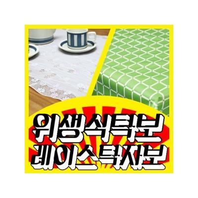 G마켓 - 중심유통식탁보/비닐식당용/방수/러너레이스매트