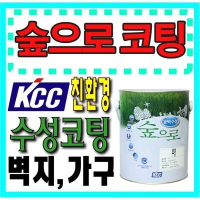 G마켓 - KCC 숲으로 투명코팅페인트 4L /수성바니쉬/친환경/무광 ...