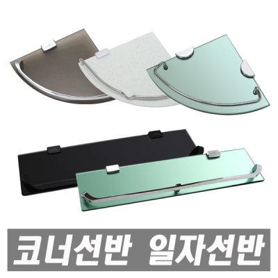 G마켓 - 강화유리 실크유리 알루미늄 코너선반 일자선반 유리 ...
