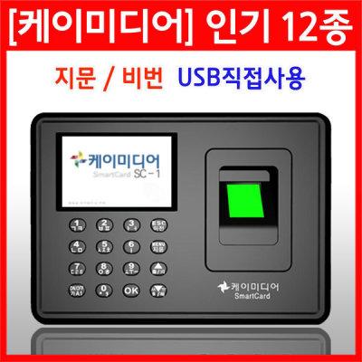 케이미디어 SC-1외 인기4종 지문인식 출퇴근기록기 상품이미지