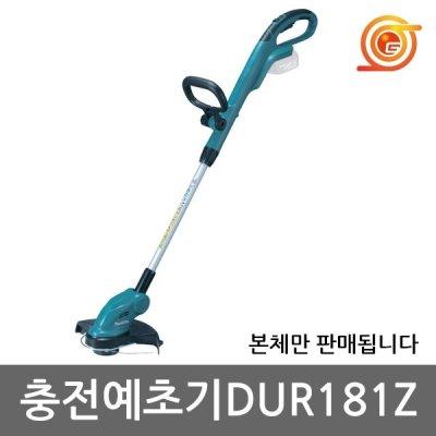 금명툴 충전예초기DUR181Z/18V/본체만판매/마끼다/정 상품이미지