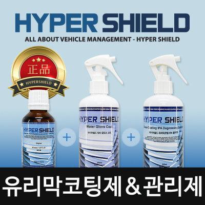 하이퍼쉴드 유리막코팅제 오리지널+전처리제+관리제 상품이미지